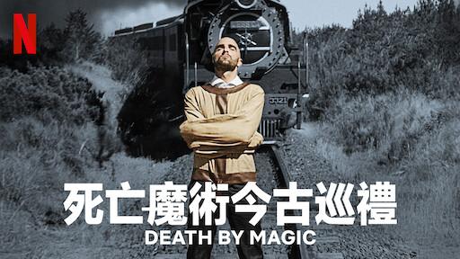 死亡魔術今古巡禮