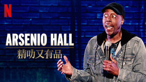 Arsenio Hall:精叻又有品